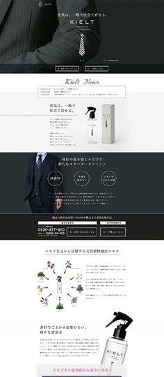 スーツ用消臭スプレーの製品ランディングページを制作
