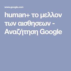 human+ το μελλον των αισθησεων - Αναζήτηση Google Ios, Google