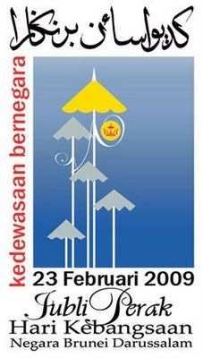 Silver Jubilee of Brunei Independence
