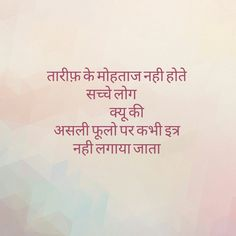 48218046 Pin on Urdu Desi Quotes, Hindi Quotes On Life, Life Lesson Quotes, Poetry Quotes, Words Quotes, People Quotes, True Quotes, Strong Quotes, Positive Quotes
