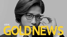 [토니모리 백만장자 마스크팩] B1A4 신우의 GOLD NEWS