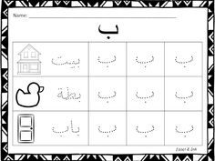 Pin By Abdullah Kiswani On محمد Alphabet Worksheets Free Arabic Alphabet For Kids Tracing Worksheets