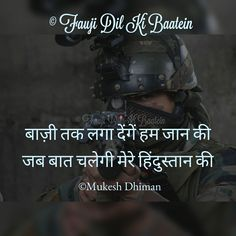 Thanks Sayari Hindi, Hindi Quotes, Best Quotes, Life Quotes, Awesome Quotes, Real Life Heros, Real Hero, Inspirational Military Quotes, Motivational Quotes