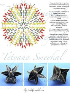 3D Geometric Shape.  The page for this particular star is no longer there.  Here is another link with same design.  Will need to translate from Russian.  http://www.liveinternet.ru/users/alla1505/post160556565/