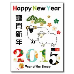 2015 year of the sheep postcard chinese new year decorations new years decorations winter