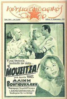 Great Movies, Cinematography, Movie Stars, Greece, Retro, Celebrities, Artist, Poster, Greece Country