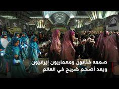 معلومات عن ضريح الخميني في طهران