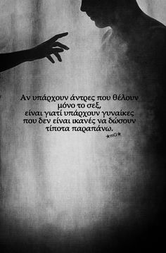Image about greek quotes in oh yes by Γιωργια Smart Quotes, Clever Quotes, All Quotes, Greek Quotes, Motivational Quotes, Inspirational Quotes, Greek Words, What Is Love, Relationship Quotes