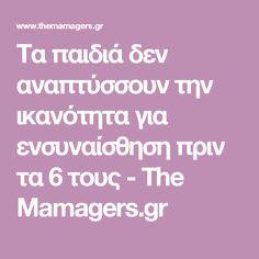 Τα παιδιά δεν αναπτύσσουν την ικανότητα για ενσυναίσθηση πριν τα 6 τους - The Mamagers.gr