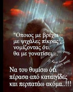 Greek Quotes, Wise Quotes, Unique Quotes, Inspirational Quotes, Feeling Loved Quotes, Learn Greek, Wise People, Greek Words, Quotes By Famous People