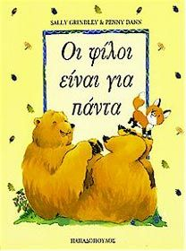 Οι φίλοι είναι για πάντα Baby Care, Winnie The Pooh, Childrens Books, Disney Characters, Fictional Characters, Reading, Friendship, Kids, Corner