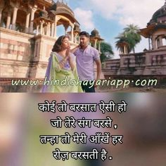 Poetry barsaat poetry for lovers in urdu pictures barish shayari mere sath barish shayari urdu shayri urdu shayrisadpoetrypoem altavistaventures Image collections