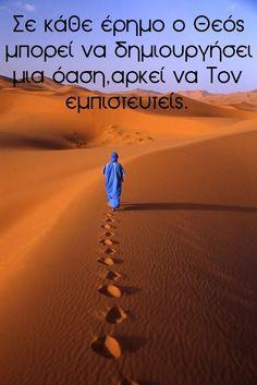 Σε κάθε έρημο ο Θεός μπορεί να δημιουργήσει μια όαση, αρκεί να Τον εμπιστευτείς.