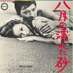 [タイトル]八月の濡れた砂【EP】A-93[歌・演奏]石川セリ[製作年]1972[発売元]キャニオン・レコード[盤面状態]C スレ[ジャケット・ライナー状態]C 少ヤケ・シミ[備考/コメント]日活映画… World Movies, Cult Movies, Japanese Film, Vintage Records, My Favorite Music, Cover Art, Movie Tv, The Past, Cinema