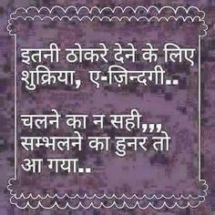 Faith Chankya Quotes Hindi, Hindi Words, Punjabi Quotes, Quotations, Poetry Hindi, Punjabi Poetry, Marathi Quotes, Morning Greetings Quotes, Morning Quotes