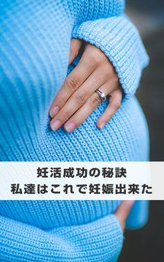 なかなか妊娠できないなど同じ悩みを持った方、妊活のご参考にしてください。妊活成功談を紹介します。 #妊活成功の秘訣 #これで妊娠出来た #妊娠 #妊活 #妊娠報告 #赤ちゃん #なかなか妊娠できない #健康 #妊活成功 #妊活成功者 #妊活成功談 #私達はこれで妊娠出来た #妊活成功ブログ #これで妊娠出来た #妊活成功者 #妊活方法 Fingerless Gloves, Arm Warmers, Engagement Rings, Fingerless Mitts, Enagement Rings, Wedding Rings, Cuffs, Fingerless Mittens, Pave Engagement Rings