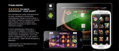 Онлайн интернет казино 888 для мобильного телефона. Играть на игровых автоматах из азартного клуба бесплатно и без регистрации.