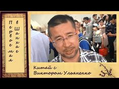 Китай с Виктором Ульяненко: Первое мая в Шанхае - YouTube