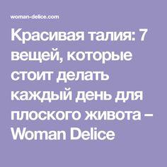 Красивая талия: 7 вещей, которые стоит делать каждый день для плоского живота – Woman Delice