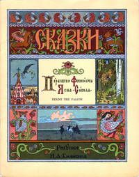 Fenist The Falcon. Translated by Irina Zheleznova. A Russian fairy tale with beautiful color illustrations by Ivan Bilibin that he did in 1900.