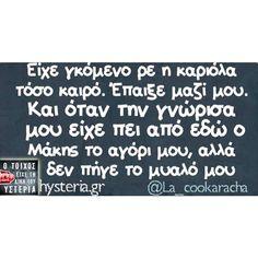 Δεν πήγε το μυαλό μου 😂 #greekquote #greekquotes Funny Quotes, It's Funny, Greek Quotes, Jokes, Sayings, Instagram Posts, Greek Sayings, Hilarious Quotes, Funny Phrases