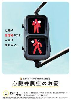 当院の広報物|小倉記念病院 Japanese Graphic Design, Japan Design, Graphic Design Posters, Web Banner, Advertising Design, Creative Design, Cool Designs, Gifu, Layout