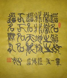 道得經  道可道非常道。 Chinese Calligraphy, Chinese Medicine, Acupuncture, Sayings, Art, Art Background, Lyrics, Kunst, Word Of Wisdom
