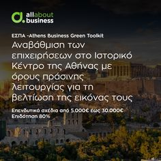 Αναβάθμιση των επιχειρήσεων στο Ιστορικό Κέντρο της Αθήνας με όρους πράσινης λειτουργίας για τη βελτίωση της εικόνας τους Αφορά: Υφιστάμενες Μικρές και Πολύ Μικρές Επιχειρήσεις, εντός της περιοχής παρέμβασης της ΟΧΕ ΣΒΑΑ Δήμου Αθηναίων Ενισχύονται επενδυτικά σχέδια από 5.000€ έως 30.000€. Το ποσοστό της δημόσιας χρηματοδότησης ανέρχεται σε 80% του προϋπολογισμού του επενδυτικού σχεδίου. Αιτήσεις: από 05/05/2021 έως 06/08/2021 Athens, Weather, Business, Green, Store, Weather Crafts, Business Illustration, Athens Greece