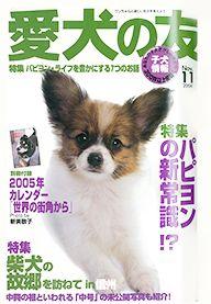 愛犬の友 2004年11月号