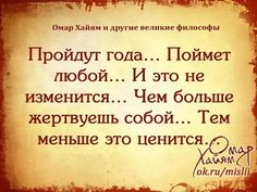 Только понимать начинаешь поздно... Wise Quotes, Funny Quotes, Inspirational Quotes, Brainy Quotes, Destin, Truth Of Life, Clever Quotes, Perfection Quotes, Meaningful Words