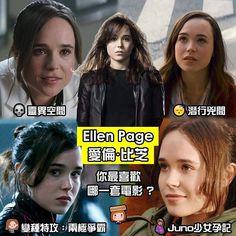 🌟明星專題- Ellen Page 愛倫·比芝 🌟 Ellen Page 2002年接拍第一部電影《The Wet Season》 截止現時一共接拍了31套電影 奧斯卡提名了1次最佳女主角 mm精選了數套覺得Ellen Page最深刻印象的角色與電影 🎥 1. 《變種特攻:兩極爭霸 X-Men: The Last Stand》- Kitty Pryde / Shadowcat (2006) 2. 《Juno少女孕記 Juno》- Juno MacGuff (2007) 3. 《潛行凶間 Inception》- Ariadne (2010) 4. 《變種特攻:未來同盟戰 X-Men: Days of Future Past》- Kitty Pryde / Shadowcat (2014) 5. 《靈異空間 Flatliners》- Courtney (2017) 你們最喜愛Kate Winslet哪套電影呢?🙋 #EllenPage #愛倫比芝 #艾倫佩姬 #movie #film #電影對白圖 #moviematic #語錄#文字 #電影 #電影台詞 #電影對白 #對白…