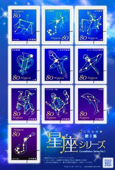 特殊切手「星座シリーズ 第1集」の発行 - 日本郵便