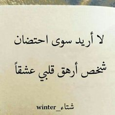 kan mfrod 8 w lesa eh 😣😭 kont azakr physics and chemistry Short Quotes Love, Love Quotes For Him, Sweet Words, Love Words, Quotes For Book Lovers, Life Quotes, Arabic Quotes With Translation, Islamic Love Quotes, Positive Words