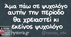 """Άμα πάω σε ψυχολόγο αυτήν την περίοδο θα χρειαστεί κι εκείνος ψυχολόγο - Ο τοίχος είχε τη δική του υστερία – @Ioannou_edw Κι άλλο κι άλλο: Αν κάποιος σου πει… Μπαίνει ο κλέφτης από… Πέφτει κόσμος απ"""" τα σύννεφα… Το πρώτο πράγμα που… Έχω βάλει και βλέπω τον αγώνα στη διαπασών Πηγαίνετε για ποτό... #ioannou_edw"""