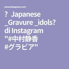 "👙Japanese _Gravure _idols👙 di Instagram ""#中村静香 #グラビア"" Gravure Idol, Japanese, Instagram, Japanese Language"