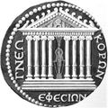 Riproduzione ottocentesca di un conio emesso sotto Marco Antonio Gordiano Pio. La facciata rappresenta il tempio distrutto nel 262 dai Goti.