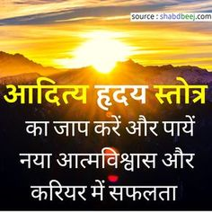 Aditya Hridaya stotra in sanskrit Sanskrit Quotes, Sanskrit Mantra, Vedic Mantras, Hindu Mantras, Shiva Hindu, Hindu Rituals, Hanuman Chalisa Mantra, Meditation In Hindi, Ganpati Mantra