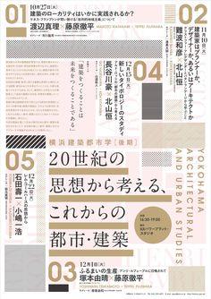 【Lecture】 横浜建築都市学 11/10(火) 建築家はプランナーか、デザイナーか、あるいはアーキテクトか