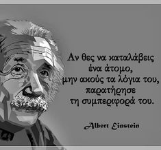 Unique Quotes, Smart Quotes, Clever Quotes, Inspirational Quotes, Soul Quotes, Words Quotes, Life Quotes, Funny Greek Quotes, Funny Quotes