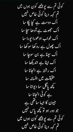 koi khas nhi Urdu Poetry 2 Lines, Poetry Quotes In Urdu, Iqbal Poetry, Best Urdu Poetry Images, Urdu Poetry Romantic, Love Poetry Urdu, Urdu Quotes, Qoutes, Daughter Quotes In Hindi