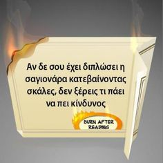 Stickers For The Masses - Αστεία και Ανέκδοτα Funny Greek Quotes, Funny Quotes, Burn After Reading, Magnified Images, Best Quotes, Hilarious, Politics, Stickers, Humor