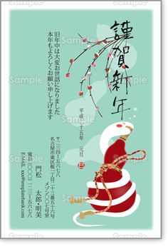 【白蛇と赤い瓢箪】酔っぱらった白蛇が瓢箪に絡みついているかわいい年賀状です。浅葱色の背景が赤い瓢箪と白蛇をぐっと引き立てています。  http://nenga.templatebank.com/formal/shirohebi/item_white-snake-and-red-gourd-formal/