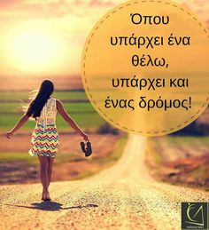 Kai, Greek Quotes, 30 Day Challenge, How To Better Yourself, Picture Quotes, Life Is Good, Challenges, Words, Montessori
