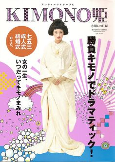 KIMONO姫 7 / Kimono Hime #7