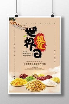 Simple World Food Day Poster Design Food Template, Templates, World, Simple, Poster, Design, Stencils, Vorlage