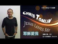 榮耀之聲 - 123 Jesus Loves Me 耶穌愛我 ...中英文歌詞字幕中文翻譯..Chris Tomlin英文詩歌 ..好聽