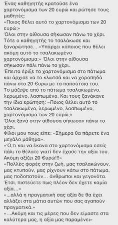 """Δεν ξέρεις ποια είσαι? "" Life Rules, Greek Quotes, Poetry Quotes, Deep Thoughts, Self Improvement, True Stories, Wise Words, Texts, Qoutes"
