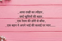 shayari,Hindi shayari on raksha bandhan, रक्षा बंधन शायरी, images on raksha bandhan, bhai behen ki shayari, bhai behen hindi quotes, भाई बहन हिंदी शायरी #rakshabandhan #raksha #bandhan #bhai #behen #rakhi #festival Raksha Bandhan Shayari, Rakhi Festival, Happy Rakshabandhan, Romantic Shayari, Hindi Quotes