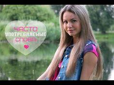 ▶ Любимые слова поляков - давайте разбираться вместе ♥ - YouTube