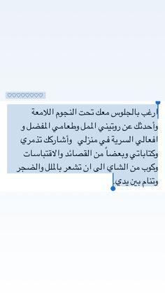 Arabic Quotes Tumblr, Arabic Tattoo Quotes, Arabic Love Quotes, Poetry Quotes, Wisdom Quotes, Words Quotes, Life Quotes, Street Quotes, Arabic English Quotes